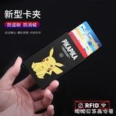 卡片包-潮牌金屬錢夾超薄自動彈出式卡包男女卡夾防消磁盜刷小卡套名片夾 喵喵物語