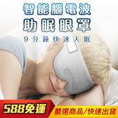 LUUNA 助眠 眼罩 智能 腦電波 睡眠眼罩 智能喚醒 舒眠音樂 追蹤睡眠品質 放鬆 失眠