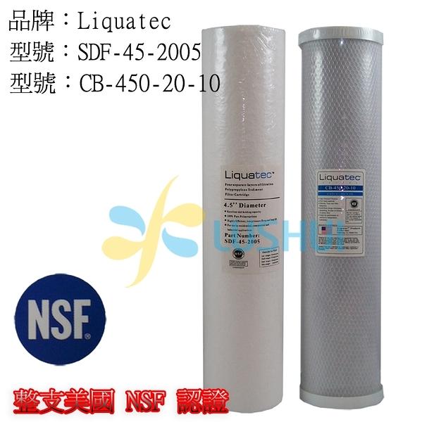 LIQUATEC 美國NSF認證..全戶過濾20英吋大胖 PP / CTO 壓縮活性碳 SDF-45-2005 / CB-450-20-10