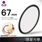 B+W XS-PRO 67mm 010 UV-Haze MRC NANO 保護鏡 送兩大好禮 高精度高穿透 XSP 奈米鍍膜 公司貨 風景攝影首選