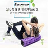 瑜伽泡沫軸按摩棒健身瑜伽柱滾筒輪狼牙棒肌肉放鬆腿狼牙棒   可然精品