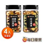 罐裝養生綜合果實+罐裝綜合纖果4入免運組 每日優果
