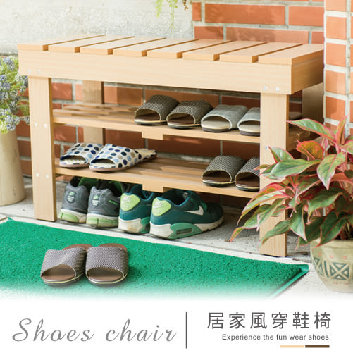 【免運費/探索生活】居家風穿鞋椅 鞋櫃 玄關椅 鞋架 收納椅 室內拖鞋架 置物 收納盒