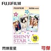 FUJIFILM Instax mini 拍立得底片 閃爍星星 Star 星星 拍立得 底片 歡迎 批發 零售