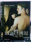 挖寶二手片-P01-036-正版DVD*電影【致命性挑逗】-就是要,愛你愛到死