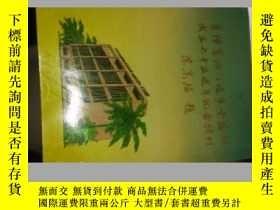 二手書博民逛書店罕見菲律賓洪門進步黨總部成立七十五週年紀念特刊Y180595 本