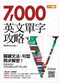 7000英文單字攻略:關鍵文法、句型同步解密!(隨書附贈單字記憶紅膠片)