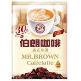 ●伯朗咖啡-義式拿鐵17.5g*30包【合迷雅好物超級商城】