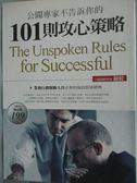 【書寶二手書T6/行銷_IMP】公關專家不告訴你的101則攻心策略_羅毅