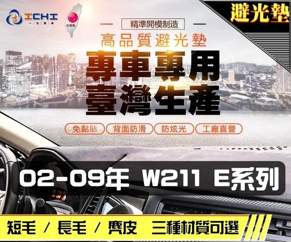 【長毛】02-09年 W211 E系列 避光墊 / 台灣製、工廠直營 / w211避光墊 w211 避光墊 w211 長毛 儀表墊