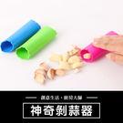 神奇剝蒜器 【HC-012】 大蒜剝皮器...