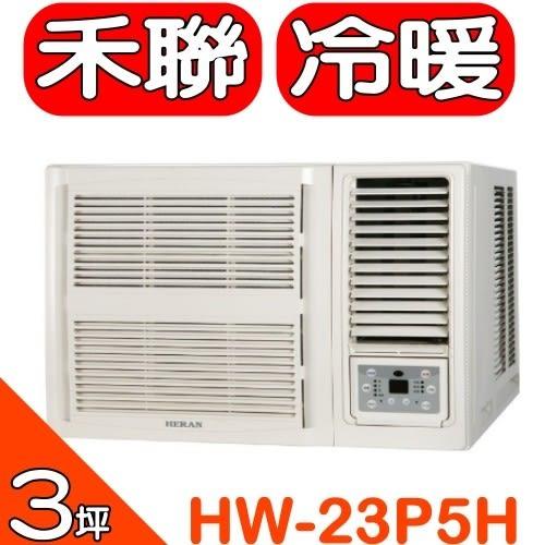 《全省含標準安裝》禾聯【HW-23P5H】《冷暖》窗型冷氣