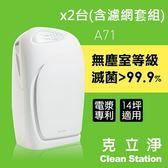 2台全套濾網組 淨+ 克立淨 大雷神 A71 雙層電漿滅菌空氣清淨機 ★適用14坪 贈居家空氣品質檢測