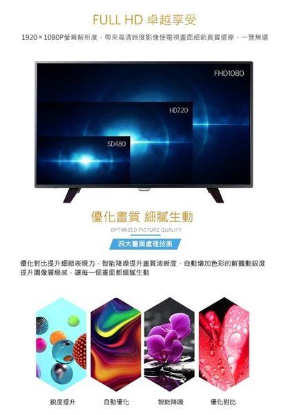 限量贈高畫質行車紀錄器【PHILIPS飛利浦】40吋Full HD LED液晶顯示器+視訊盒(40PFH4052)