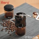新品手搖咖啡機Hero磨豆機咖啡豆研磨機手搖磨粉機迷你便攜手動咖啡機家用粉碎機 聖誕交換禮物