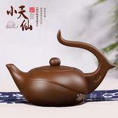 紫砂壺名家純 茶壺茶具套裝朱泥 藝術小天仙壺~晶彩 ~