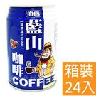 (免運費)伯爵 藍山咖啡 270ml  平均單價12.3元 超值優惠下殺↘61折 免運費