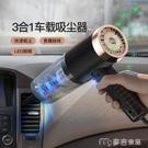 車載吸塵器車載吸塵器汽車用強力專用家車兩用大功率小型迷你車內非無線充電 麥吉良品