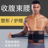 健身裝備 男士收腹帶減啤酒肚夏季薄款瘦身腰封隱形束腰束縛帶透氣運動護腰【朵拉朵YC】