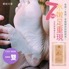 MOMUS 去角質煥膚水足膜(ㄧ雙)...