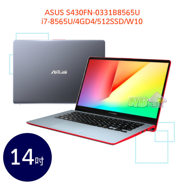 ASUS S430FN-0331B8565U 14吋 ◤刷卡◢ VivoBook S14 筆電 (i7-8565U/4GD4/512SSD/W10) 炫耀紅