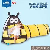 帳篷歐培兒童帳篷游戲屋家用小孩室內寶寶海洋球隧道爬行筒玩具屋戶外 歌莉婭YYJ