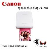 【有購豐】Canon 佳能 PV-123 迷你相片印表機 相印機 相片印表機(公司貨)