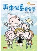 二手書博民逛書店《再來仙島夏令營》 R2Y ISBN:9862166231│林哲