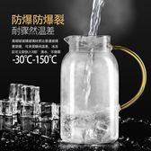 涼水壺玻璃耐高溫涼開水壺大容量杯加厚耐熱防爆家用冷水壺 全館免運