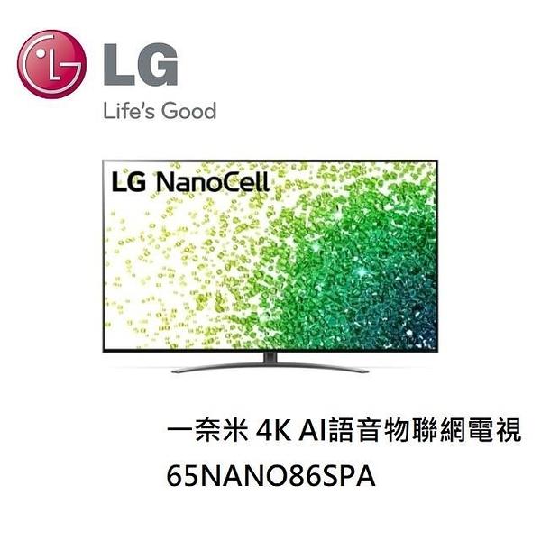 【南紡購物中心】LG樂金 一奈米 4K AI語音物聯網電視 65NANO86SPA