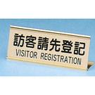 新潮指示標語系列  L型鋁合金座(大)-訪客請先登記TA-105 / 個
