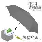 雨傘 萊登傘 防撥水 超大傘面 可遮三人 123cm自動傘 防風抗斷 鐵氟龍 Leotern 冷色淺灰