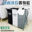 多層分類置物籃洗衣籃 大容量手提防水折疊...