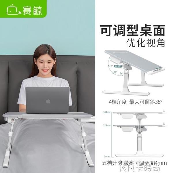 床上懶人書桌折疊可調節升降筆記本電腦小桌板大學生宿舍小課桌QM 依凡卡時尚