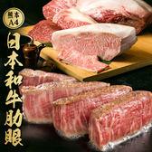 熊本A4級日本和牛10盎司肋眼牛排(285g±5%/片)(免運禮盒組)(食肉鮮生)