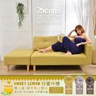 【班尼斯國際名床】~日本熱賣【蜂蜜檸檬 雙人座+椅凳布沙發組】日本直銷款/貴妃椅/布沙發椅