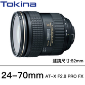 TOKINA AT-X 24-70 mm F2.8 PRO FX 總代理立福公司貨