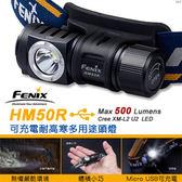 FENIX 可充電耐高寒多用途頭燈 HM50R 登山.露營.夜遊.釣魚.海釣.手電筒.夜燈.輕便