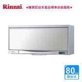林內_懸掛式烘碗機80CM_液晶顯示_ RKD-182SY (BA320015)