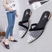 拖鞋女夏外穿新款韓版學生尖頭蝴蝶結網紗波點一字涼拖羅馬鞋 至簡元素