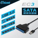 【超人百貨K】EC3 USB3.0 2.5/ 3.5吋 SATA 硬碟快捷線 轉接線 隨插即用 4TB