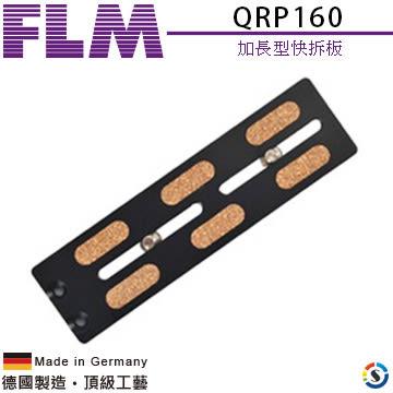 ★百諾展示中心★FLM德國孚勒姆 加長型快拆板QRP160