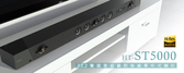 SONY HT-ST5000 頂級 家庭劇院 Dolby Atmos 7.1.2 聲道 SOUNDBAR 公司貨
