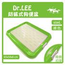 【力奇】Dr. Lee 防抓式平面狗便盆-大(綠色) -450元/個 (H001B13)