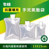 包旺WiAIR 包裝用氣墊袋空氣袋箱內空隙填充緩衝氣泡袋氣泡膜單顆尺寸15x25cm