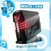 MSI 微星 Aegis Ti-003TW 電競桌上型電腦 (6代i7四核獨顯Win10電腦/搭載GTX1080雙獨顯/水冷散熱)