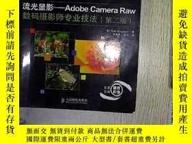 二手書博民逛書店流光顯影:Adobe罕見Camera Raw數碼攝影師專業技法