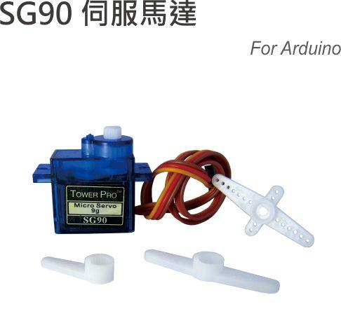 TowerPro SG90 直流伺服馬達For Arduino