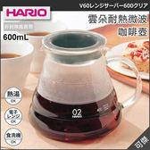 HARIO V60 雲朵耐熱微波咖啡壺 XGS-60TB 600ml 咖啡壺 咖啡用具 耐熱玻璃 可微波 日本 可傑 免運
