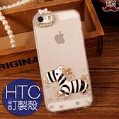 HTC Desire21 U20 5G Desire20 pro Desire19s U19e U12 life U11+ 斑馬貼鑽 水鑽殼 手機殼 貼鑽殼 客製